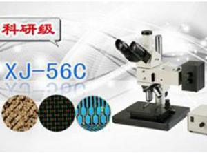 三目正置金相显微镜XJ-56C